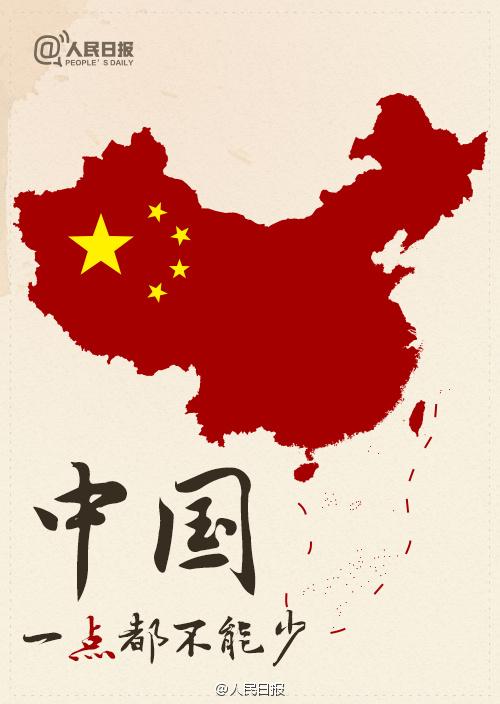中国,一点都不能少,一寸都不会让。